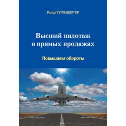 Высший пилотаж в прямых продажах: Повышаем обороты (Ральф Гуттенбергер) - Электронная версия