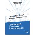 EmotionSync (Эмоциональная синхронизация) : Революция  в коучинге и психотерапии (К. Ханиш, В. Реген) — Электронная версия