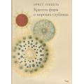 Красота форм в морских глубинах - двуязычное издание по-русски и по-немецки (Эрнст Геккель)