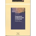 Управление конфликтными ситуациами. Диагностика, анализ и разрешение конфликтов (Герхард Шварц)