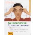 Кинезиология - От стресса к гармонии (Маттиас Леш,  Габриэле Фёрдер) - Электронная версия