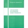Управление реальными инвестициями ( Елена Моисеевна Рогова, Елена Анатольевна Ткаченко)