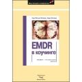EMDR в коучинге (Кора Бессер-Зигмунд, Харри Зигмунд) - Электронная версия